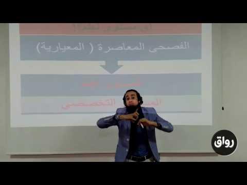رواق أسس مهمة في تعليم العربية كلغة ثانية المستويات اللغوية