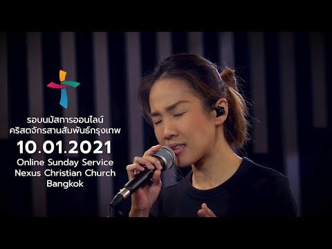 Nexus Bangkok  10/01/2021