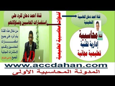 قناة احمد دحان المحاسبية التعليمية + قناة احمد دحان للرد على استفسارات المحاسبين ، قنوات محاسبية