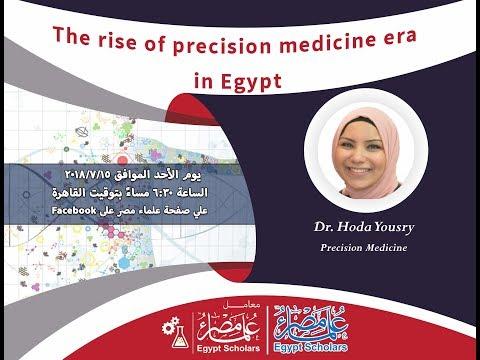 Egypt Scholars Inc | المحاضرة التخصصية الثامنة د. هدي يسري
