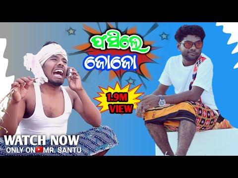 Fasigala Jogeshjojo  - funny video || Mr santu entertainment