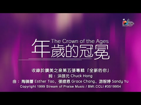 The Crown of the AgesMV (Official Lyrics MV) -  (5)