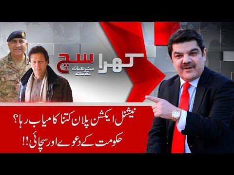 Mubashir Luqman Critical Analysis On Pakistan National Action Plan | Khara Sach | 25 Mar 2019