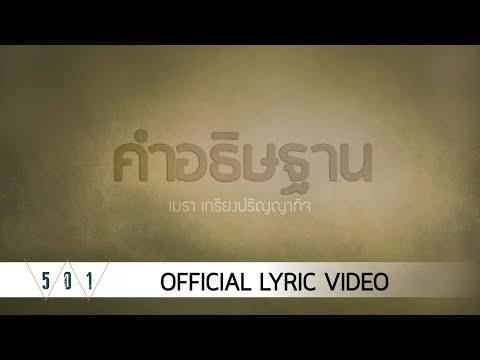 Mehta Kriengparinyakij -  [Official Lyric Video]