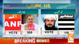 Unofficial Results Announced in FATA Elections | GNN | 20 July 2019