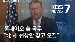 """폼페이오 """"북한, 처음에 없던 새 협상안 갖고 오길"""" / KBS뉴스(News)"""