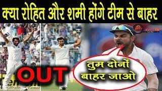 रोहित शमी के लिए आया बड़ा संकट, कप्तान कोहली बने वजह || Rohit Sharma, Mohammed Shami