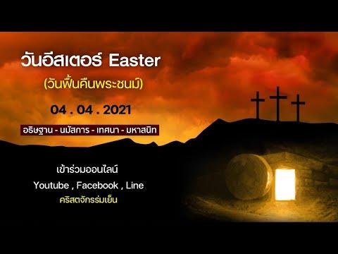 Easter  4  2021