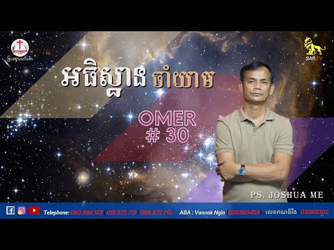 Omer #30  26 April 2021 (Live)