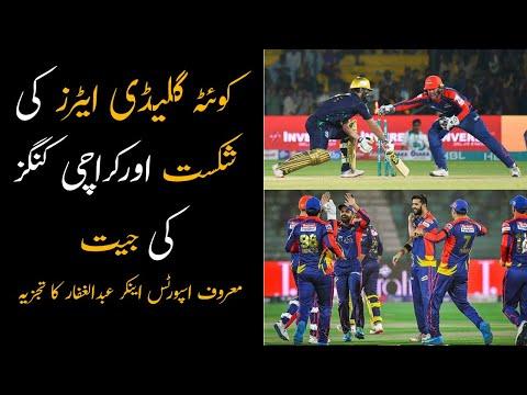 Karachi Kings Beat Quetta Gladiators | Match 1st | PSL 6 | Quetta Gladiators Vs Karachi Kings