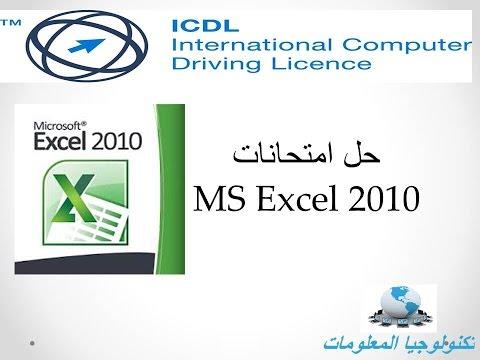 امتحانات Excel 2010 ج4| ICDL V5