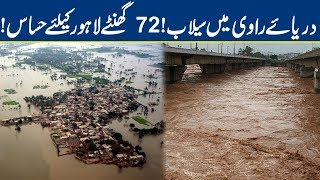 Flood Warning at River Ravi - Next 72 Hours Crucial For Lahore | Breaking News