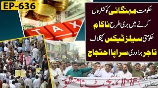 Traders Protest Against The New Tax Policy | Top Story | Lahore News HD