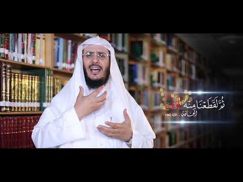 برنامج غريب القرآن | الحلقة 73 - { ثُمَّ لَقَطَعْنَا مِنْهُ الْوَتِينَ }