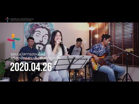 Online  Stay Home  Nexus Bangkok  2020/04/26