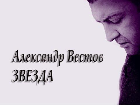 А. Вестов -  Звезда - UCK9Xf4i4SJ_B842KsaRXPeg