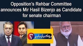 HO KYA RAHA HAI With Arif Nizami | 11 July 2019 | Faisal Abbasi | Shafqat Mahmood | 92NewsHDUK