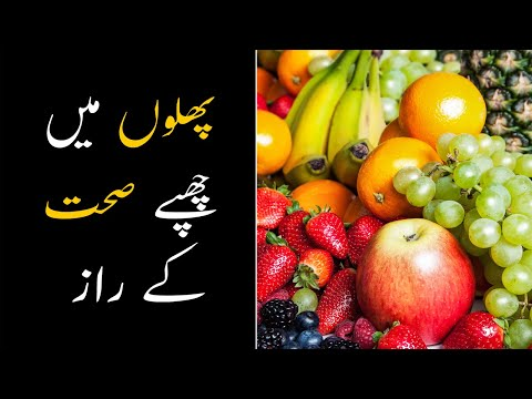 Health Benefits Of These Fruits Will Make You Amazed