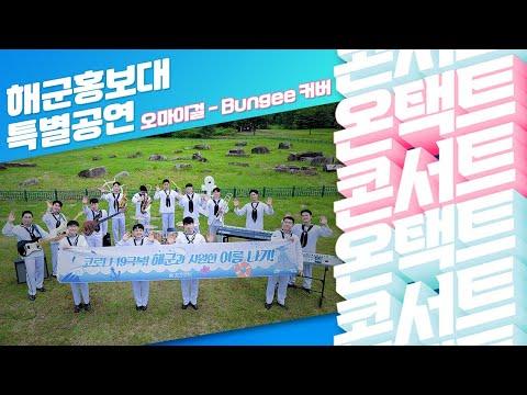 해군 홍보대가 준비한 '원곡 : 오마이걸-번지(Bungee)' 커버송!💕 홍보대의 상큼한 기운 전해드립니다😉[온택트 콘서트 제2편]