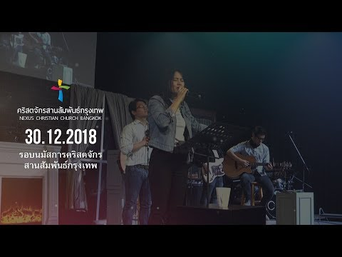 Nexus Bangkok 30/12/2018