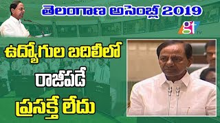 CM KCR Speech on Monopoly | Telangana Assembly Session LIVE | CM KCR | Telangana News | GT TV