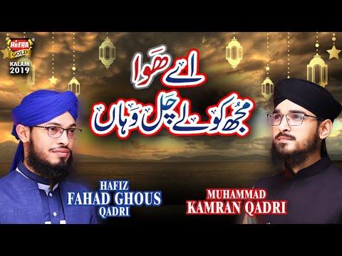 Aey Hawa Mujh Ko Le Chal By Fahad Ghous & Kamran Qadri