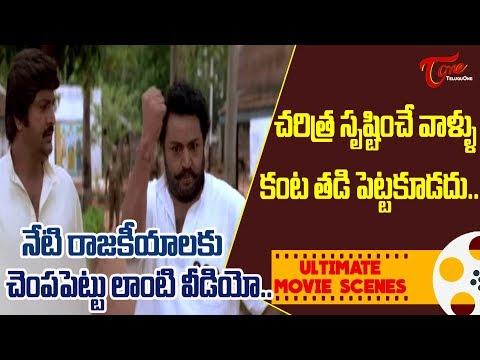 చరిత్ర సృష్టించేవాళ్ళు కంటతడి పెట్టకూడదు.. | Mohanbabu & Hari Krishna Ultimate Scene | TeluguOne