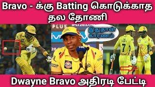 Bravo - க்கு Batting கொடுக்காத தல தோணி தோல்விக்கு இதன் காரணம் Bravo அதிரடி பேட்டி | Dhoni | Bravo