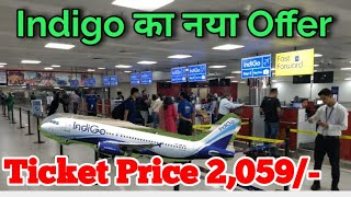 IndiGo Announces New Flights, Offers Tickets Price ₹ 2,059