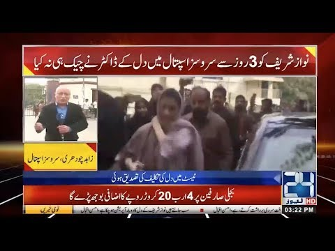 Govt Negligence In Nawaz Sharif Health Treatment