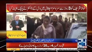 Govt Negligence In Nawaz Sharif Health Treatment