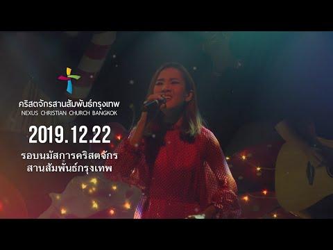 Nexus Bangkok  2019/12/22