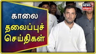 காலை தலைப்புச் செய்திகள் | Today Morning Headlines | Tamil Headlines | 24.08.2019