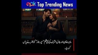 Epk Top Trending News | Superstar | Mahira Khan | Kashmir | Mohsin Abbas Haider