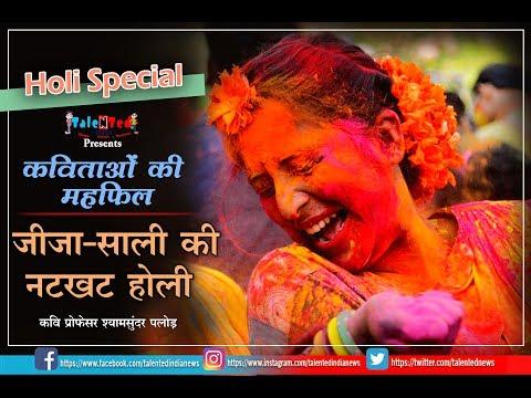 जीजा साली की रंगीली होली | कवियों की महफ़िल | Hasya Kavi Sammelan on Holi | Talented India News