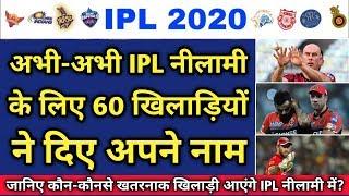 IPL 2020 - List Of 60 Overseas Players For IPL Auction    IPL Trade