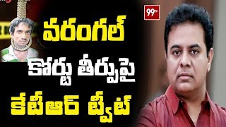 KTR Tweets on Warangal Court Judgement Over 9 Months Baby Case || 99TV Telugu