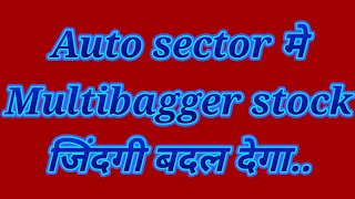 Tata Motors share live| Multibagger stock 2019| advice on multibagger stock
