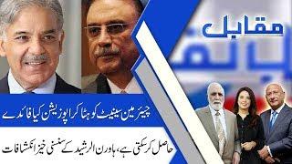 MUQABIL | 11 July 2019 | Haroon Ur Rasheed | Zafar Hilaly | Alina Shigri | 92NewsHD
