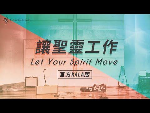 No.23 / Let Your Spirit MoveKala MV -  ft.