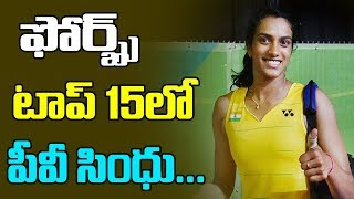 PV Sindhu Highest Paid Female Athlete In World, Says Forbes | Sports News | Great Telangana TV