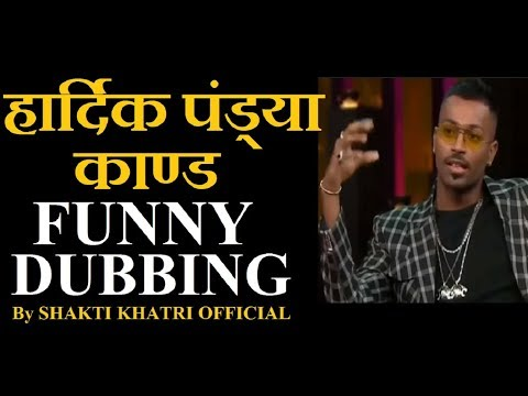 Hardik Pandya & K L Rahul Suspended For Controversy In Karan Johar Show - Haryanvi Madlipz Dubbing