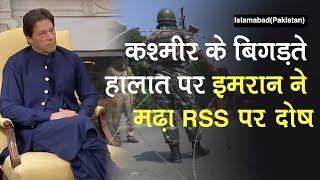Islamabad pakistan Imran blames RSS on the worsening situation in Kashmir