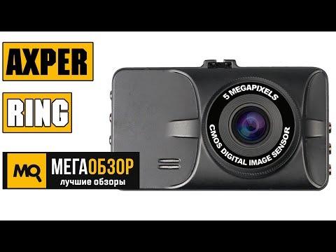 AXPER RING обзор видеорегистратора - UCrIAe-6StIHo6bikT0trNQw