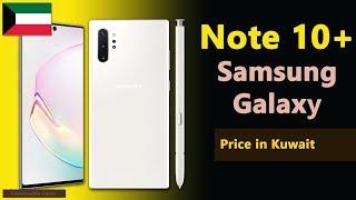 Samsung Galaxy Note 10 Plus price in Kuwait   Samsung Note 10+ specs, price in Kuwait