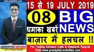 15 से 19 जुलाई 2019 - 08 धमाका खबरें | Latest Share Market News In Hindi | Latest Stock Market News