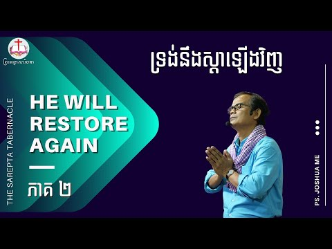 ( )  He will restore again (Part 2)