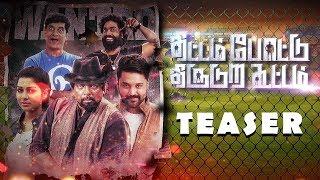 Video Trailer Thittam Poattu Thirudura Kootam