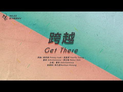 No.23 / Get ThereMV -  ft.  SiEnVanessa