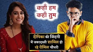 Kahan Hum Kahan Tum : विलेन बनकर रोमिल चौधरी ने दीपिका कक्कड़ के साथ ऐसी हरकत !!